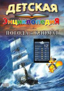 Детская энциклопедия: Погода и климат, 1996