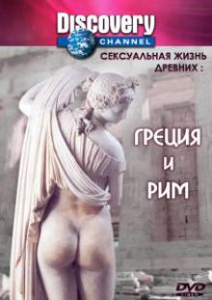 Discovery: Сексуальная жизнь древних: Греция и Рим, 2003