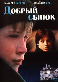 Добрый сынок, 1993