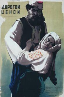 Дорогой ценой, 1957
