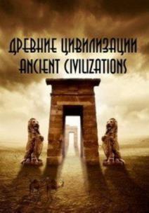Древние цивилизации, 2012
