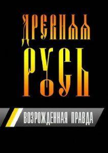 Древняя Русь. Возрождённая правда, 2009