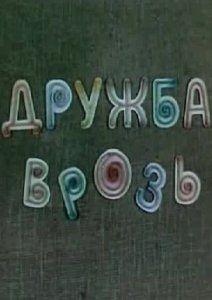 Дружба врозь, 1972