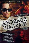 Двойной шантаж, 2005