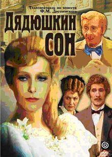 Дядюшкин сон, 1981