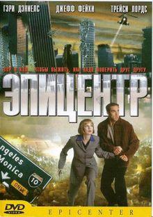 Эпицентр, 2000