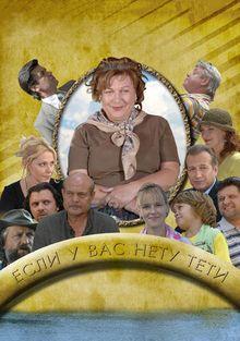 Если у Вас нету тети, 2008