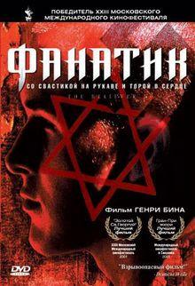 Фанатик, 2001