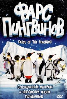Фарс пингвинов, 2006