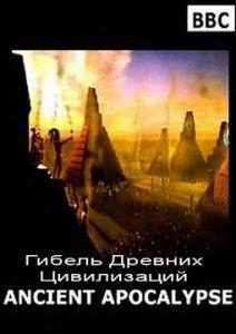 Гибель Древних Цивилизаций, 2001