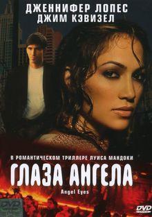Глаза ангела, 2001