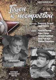 Годен к нестроевой, 1968