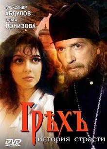 Грех. История страсти, 1993