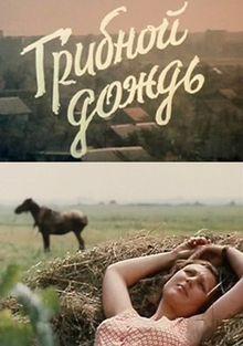 Грибной дождь, 1982