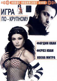 Игра по-крупному, 2005