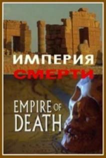 Империя Смерти, 2009