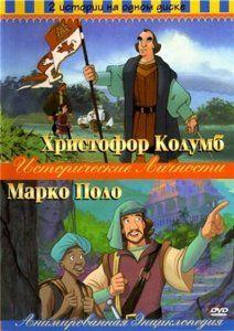 Исторические личности. Анимированная энциклопедия, 1991