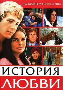 История любви, 1970