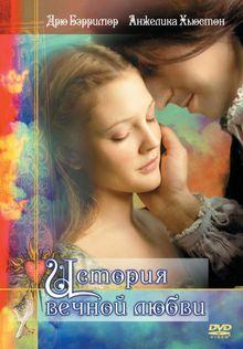История вечной любви, 1998