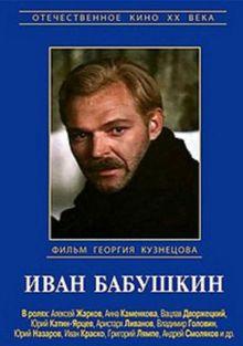 Иван Бабушкин, 1985