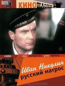 Иван Никулин – русский матрос, 1944