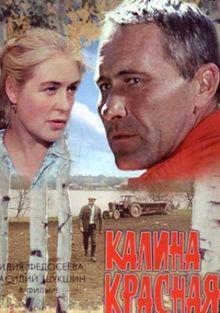 Калина красная, 1973