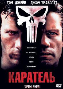 Каратель, 2004