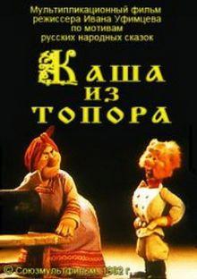 Каша из топора, 1982