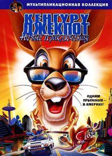 Кенгуру Джекпот: Новые приключения, 2004
