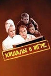 Кидалы в игре, 2006