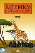 Кирику и дикие звери, 2006