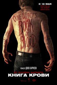 Книга крови, 2008