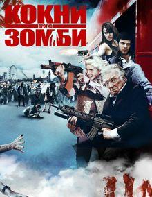Кокни против зомби, 2012