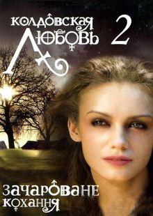 Колдовская любовь, 2008
