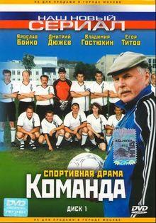 Команда, 2004