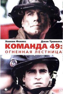Команда 49: Огненная лестница, 2004