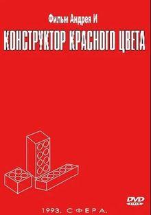 Конструктор красного цвета, 1993