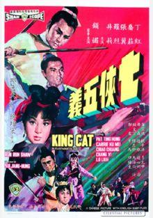 Король-кот, 1967