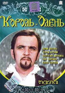 Король-олень, 1969