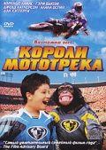 Короли мототрека, 2004