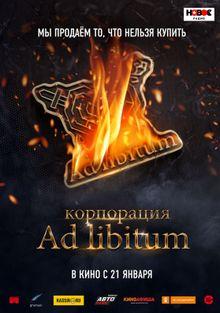 Корпорация Ad Libitum, 2020