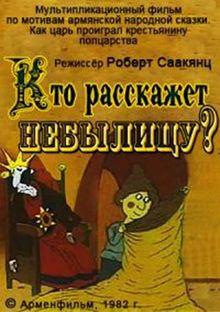 Кто расскажет небылицу?, 1982