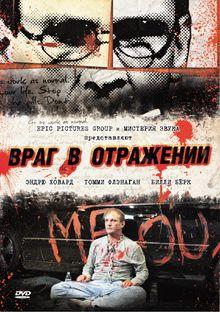 Враг в отражении, 2010