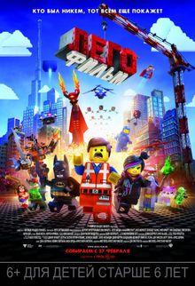 Лего. Фильм, 2014
