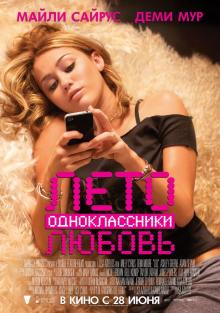 Лето. Одноклассники. Любовь, 2011