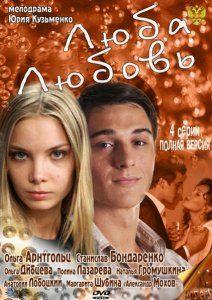 Люба. Любовь, 2011