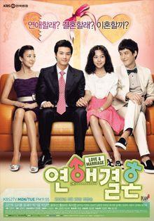 Любовь и брак, 2008
