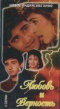 Любовь и верность, 1992
