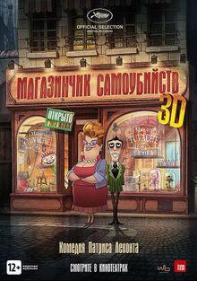 Магазинчик самоубийств 3D, 2012
