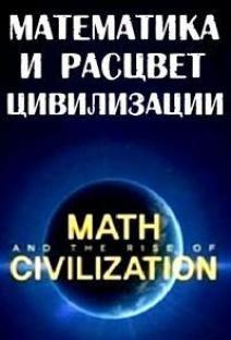 Математика и расцвет цивилизации, 2012
